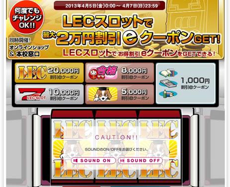 LECスロットゲームで最大2万円割引 2013年4月
