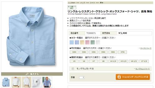 オックスフォードシャツの定番カラー