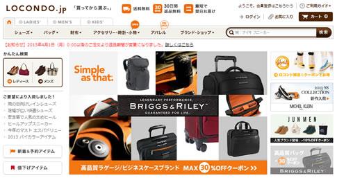 ロコンドでBriggsRileyのバッグ30%割引クーポン 2013年