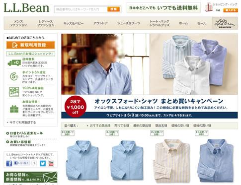 LLBeanのオックスフォード・シャツが2枚で1000円割引