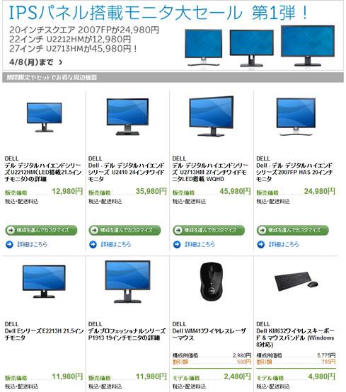 DELL モニター大セール12980円から 2013年4月