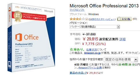 AmazonでMSのOffice 2013 Pro優待版2000円割引