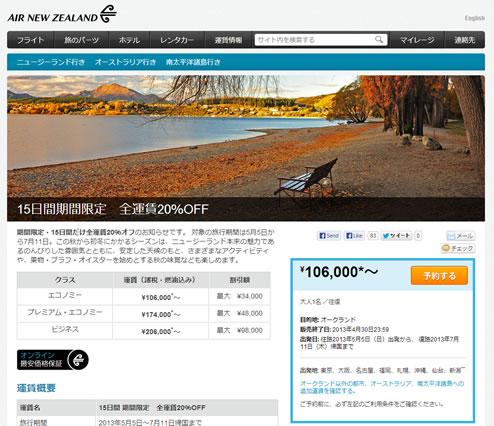 ニュージーランド航空の全運賃が20%割引 2013年4月