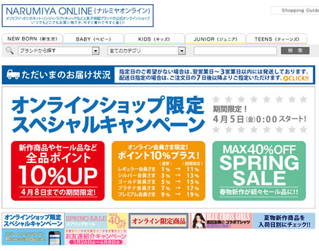 ナルミヤオンラインで春物が40%OFF 2013年4月