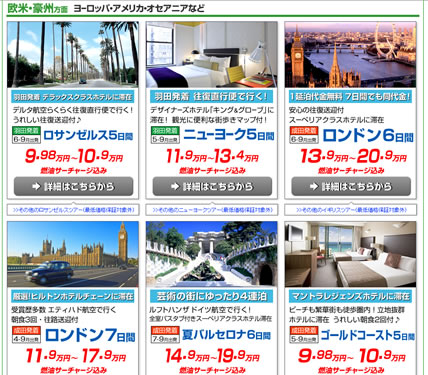 最低価格保証のツアーの紹介