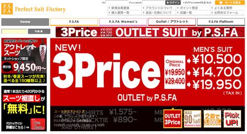 PSFAでアウトレットスーツが半額の1万円 2013年4月