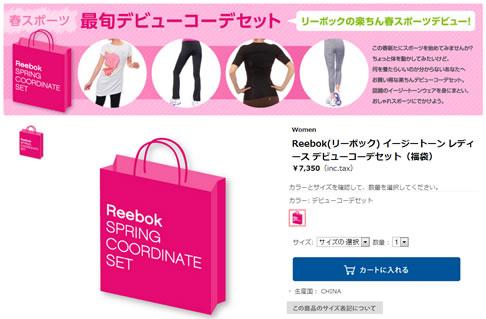 Reebokでイージートーンの福袋を販売 2013年4月