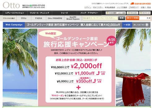 otto GW応援の最大2000円割引クーポン 2013年4月