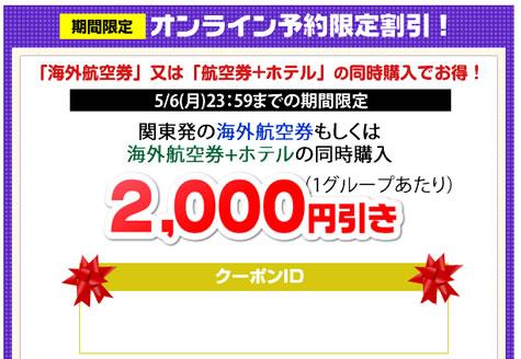 HIS 2千円割引クーポン 2013年4月