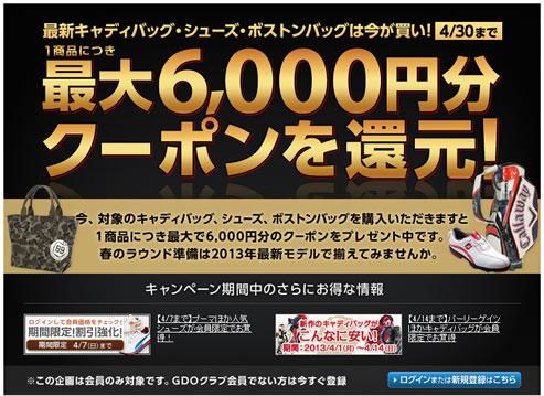 GDOで最大6千円分のクーポンを還元 2013年4月