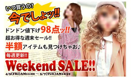 Weekend saleの内容紹介