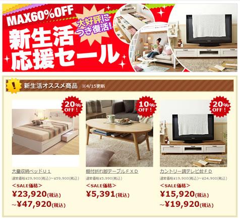 スクロールで家具や雑貨が最大60%OFF 2013年4月