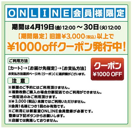新星堂ONLINE 1000円OFFクーポン 2013年4月