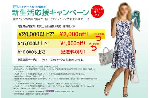 ottoの送料無料と最大2千円OFFクーポン 2013年4月