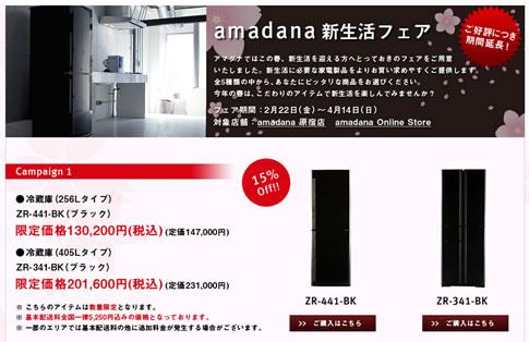 amadanaで最大50%OFFの新生活フェア 2013年4月