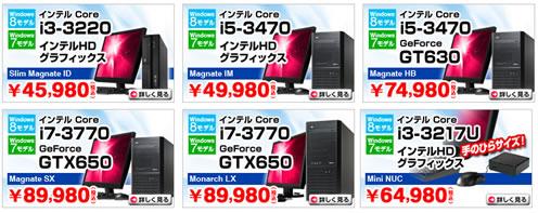 ドスパラの液晶モニター2000円引きクーポン 2013年4月