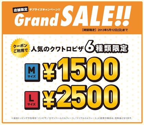 ドミノピザのMサイズ1500円、Lサイズ2500円クーポン 2013年