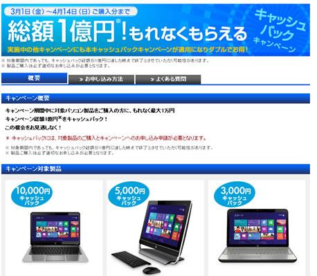 日本HPで最大1万円キャッシュバック 2013年4月
