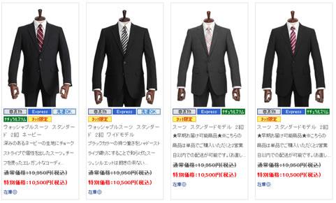 アウトレットスーツのラインナップの一部
