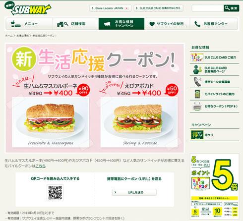 サブウェイの人気サンドイッチ割引クーポン 2013年4月