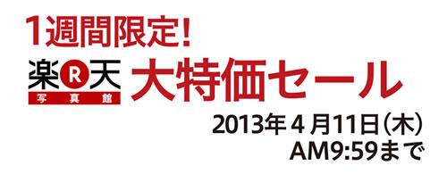 楽天写真館 50%OFFクーポン 2013年4月
