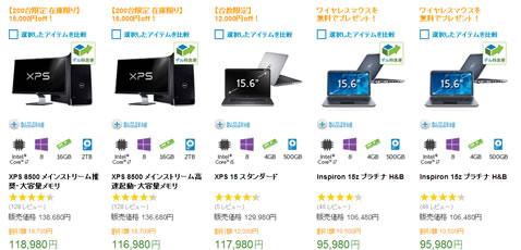 DELL 個人向けPC5千円割引クーポン 2013年4月