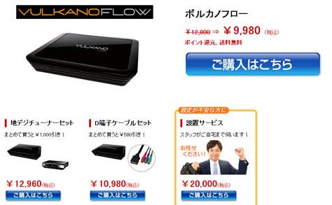 ioPLAZAでボルカノフローが9800円 2013年4月