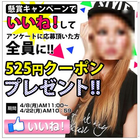 夢展望の525円割引クーポン 2013年4月