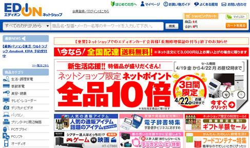 エディオン ネット限定全品ポイント10% 2013年4月