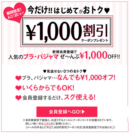 PJで会員登録すると1000円割引クーポン 2013年5月