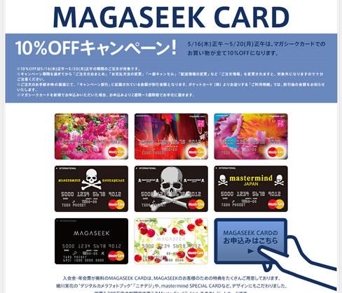 マガシークカードのデザイン紹介
