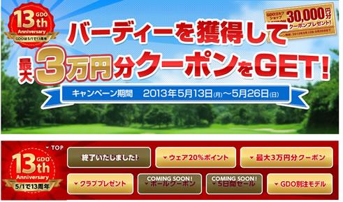 GDO 最大3万円のクーポンが当たる 2013年5月