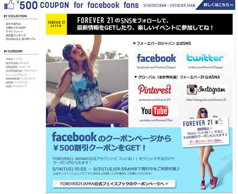 Forever21 いいね!をすると500円OFFクーポン