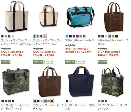 トートバッグの商品一覧