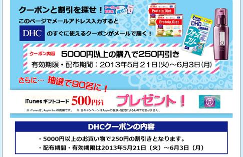 DHCの250円割引クーポン 2013年5月【当サイト限定】