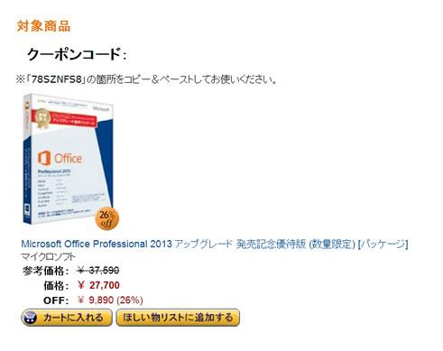AmazonでMS Office 2013が2000円OFFクーポン 2013年