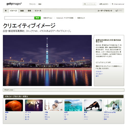 GettyImagesの静止画14%OFFクーポン 2013年5月