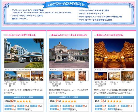 ディズニー関連ホテルの写真
