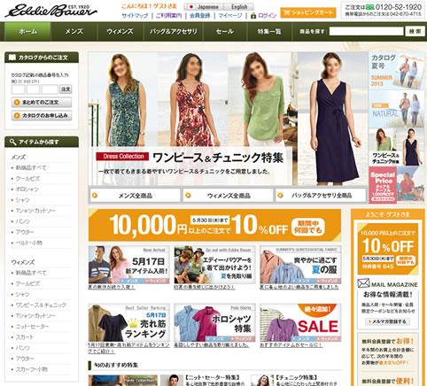 エディーバウアー 1万円以上で10%割引 2013年5月