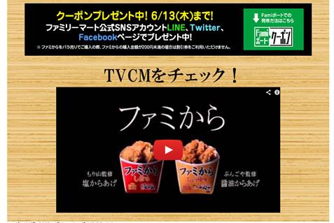 ファミマのファミから誕生記念。30円引きクーポン 2013年5月