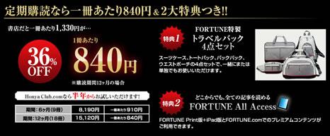 fortuneのキャンペーン内容