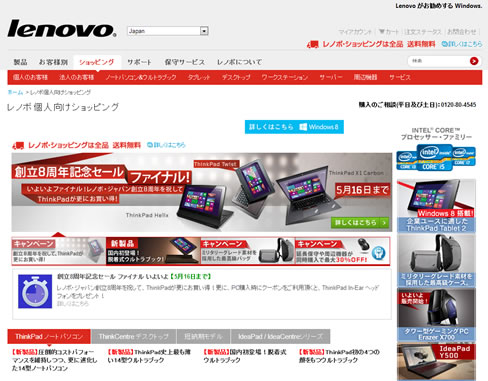 LENOVOの最大20%割引クーポン 2013年5月