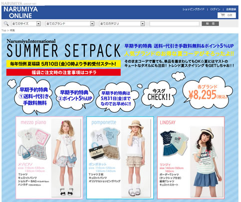 ナルミヤオンライン 夏の福袋の予約開始 2013年5月