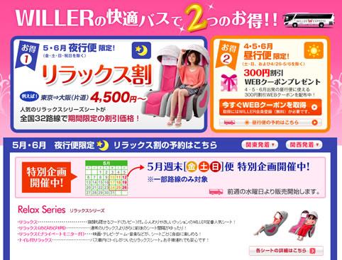 WILLER TRAVELの300円割引WEBクーポン 2013年5月