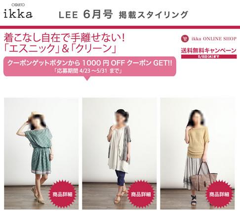 ikka 1000円OFFクーポン 2013年5月