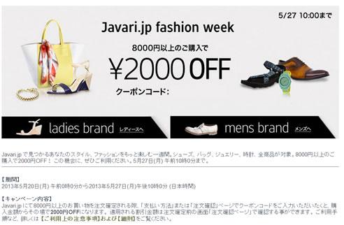 javari 8千円以上で2千円割引クーポン 2013年5月