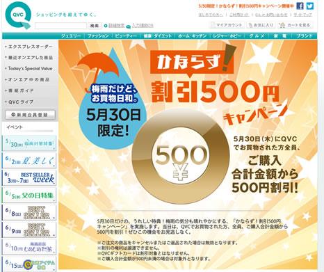 QVCで今日だけ500円割引キャンペーン 2013年5月