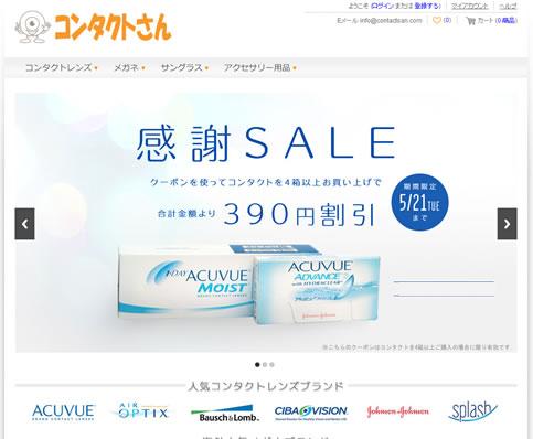 コンタクトさん 4箱以上で390円割引クーポン 2013年5月