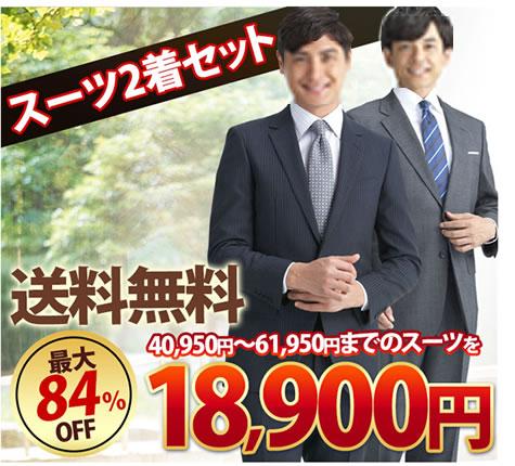 コナカでスーツ2着18950円の福袋販売 2013年5月