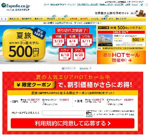 エクスペディア 最大3千円割引クーポン 2013年5月